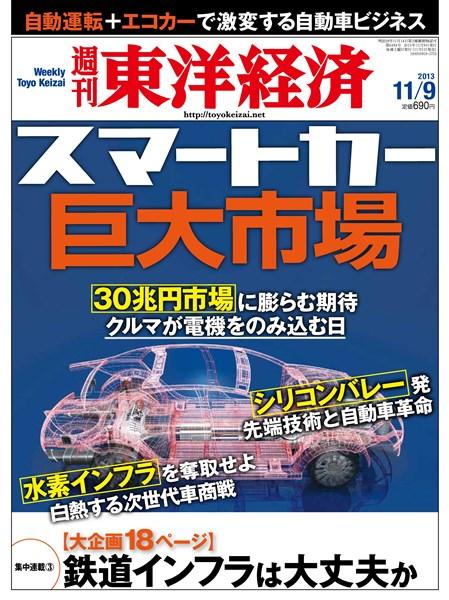 週刊東洋経済 2013年11月9日号