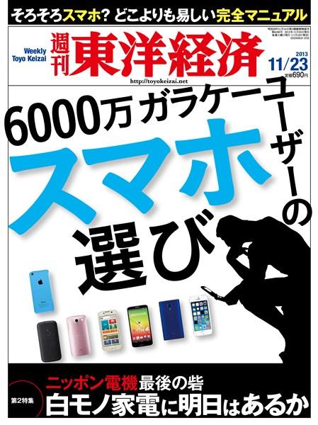 週刊東洋経済 2013年11月23日号