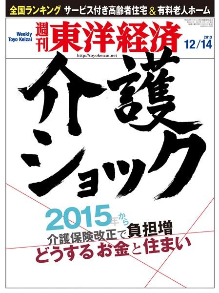 週刊東洋経済 2013年12月14日号