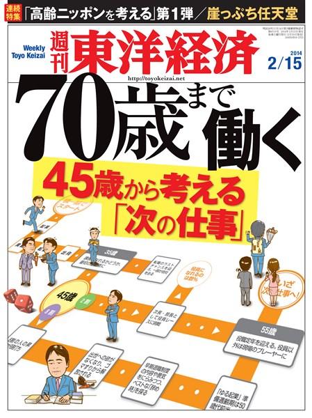 週刊東洋経済 2014年2月15日号