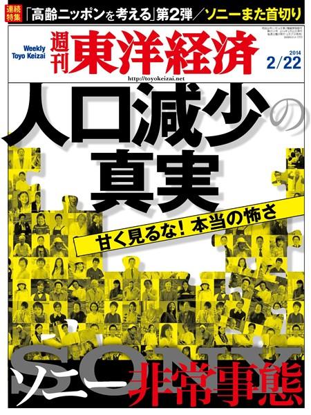 週刊東洋経済 2014年2月22日号