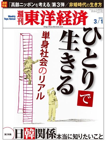 週刊東洋経済 2014年3月1日号