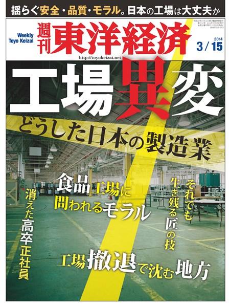週刊東洋経済 2014年3月15日号