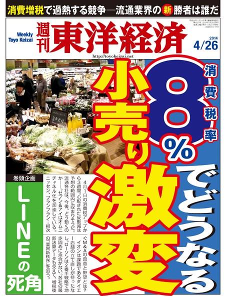 週刊東洋経済 2014年4月26日号