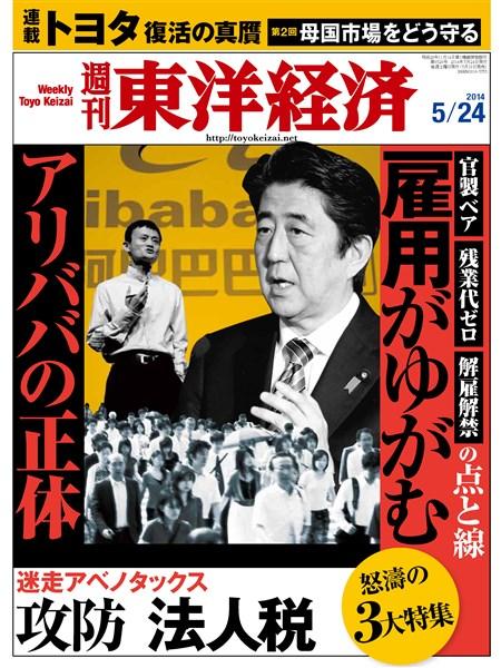週刊東洋経済 2014年5月24日号