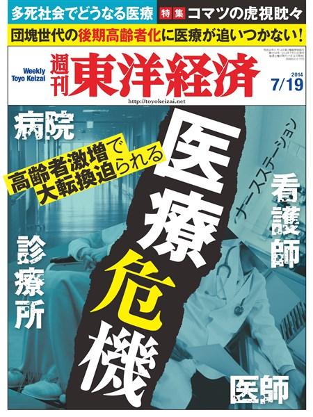 週刊東洋経済 2014年7月19日号