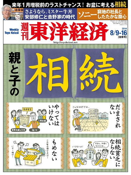 週刊東洋経済 2014年8月9-16日合併号