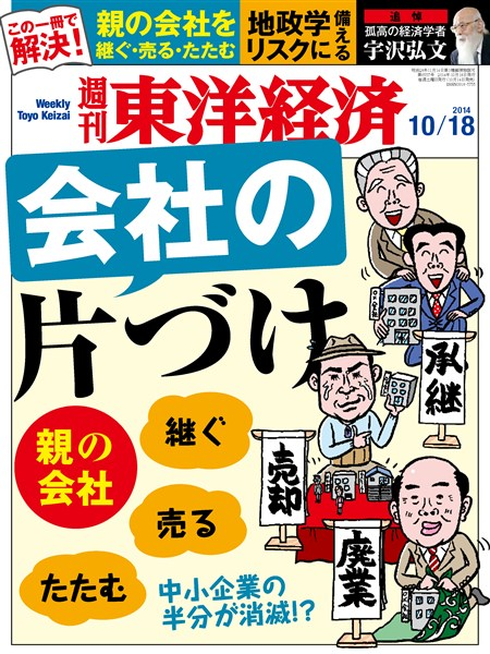 週刊東洋経済 2014年10月18日号