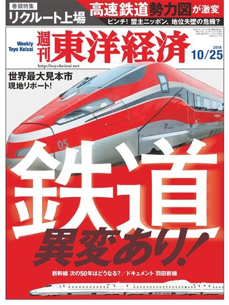 週刊東洋経済 2014年10月25日号