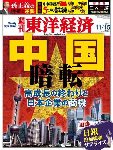 週刊東洋経済 2014年11月15日号