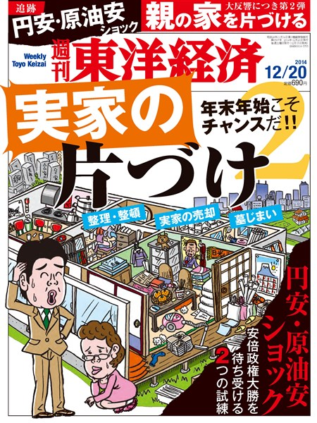週刊東洋経済 2014年12月20日号
