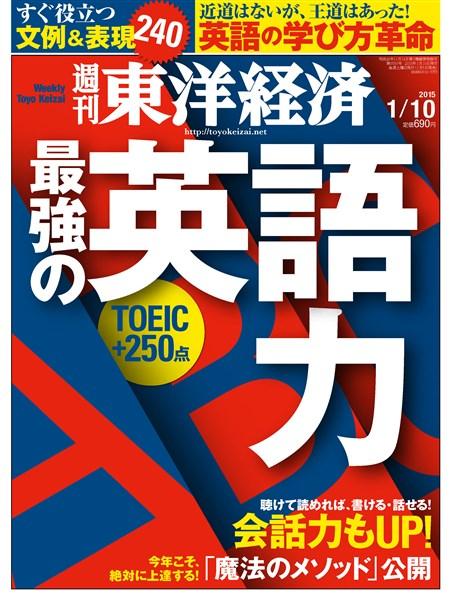 週刊東洋経済 2015年1月10日号