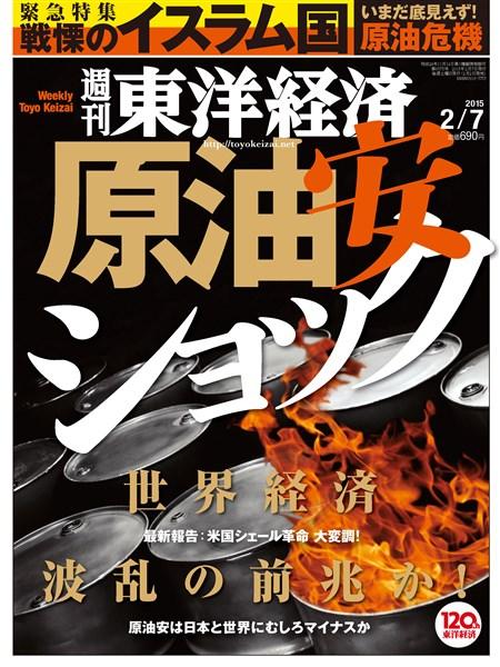週刊東洋経済 2015年2月7日号