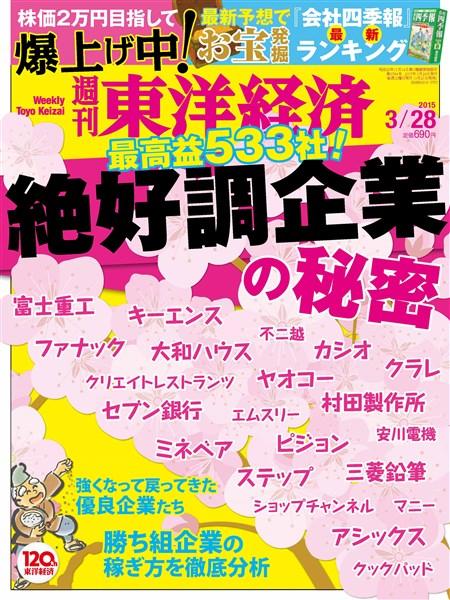 週刊東洋経済 2015年3月28日号
