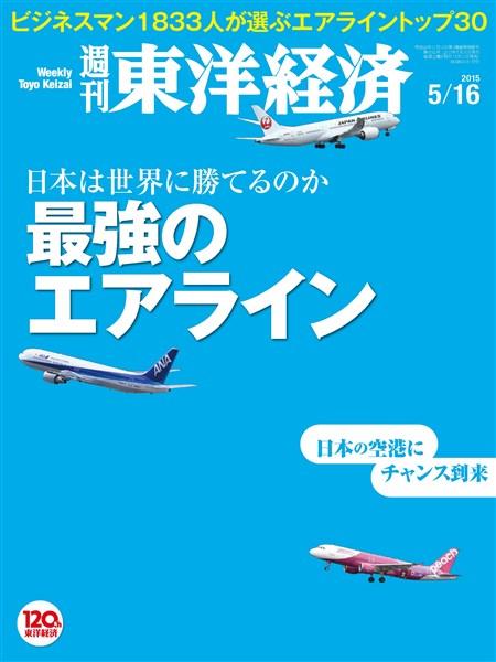 週刊東洋経済 2015年5月16日号