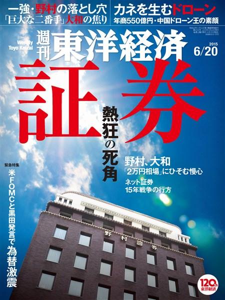 週刊東洋経済 2015年6月20日号