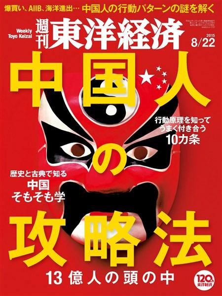 週刊東洋経済 2015年8月22日号