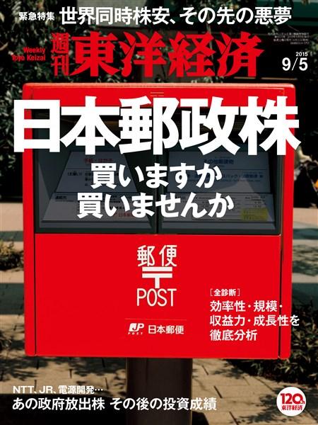 週刊東洋経済 2015年9月5日号