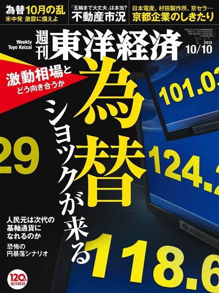 週刊東洋経済 2015年10月10日号