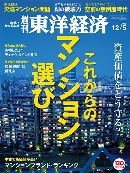 週刊東洋経済 2015年12月5日号