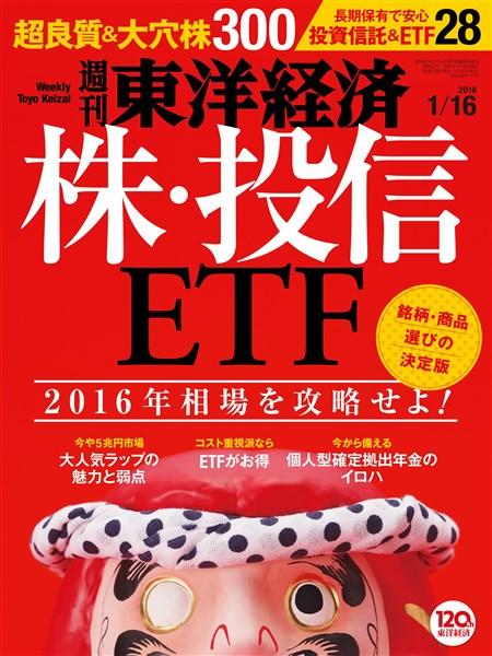 週刊東洋経済 2016年1月16日号