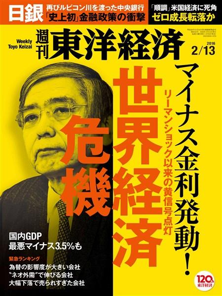 週刊東洋経済 2016年2月13日号