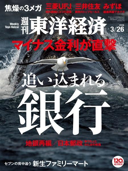 週刊東洋経済 2016年3月26日号