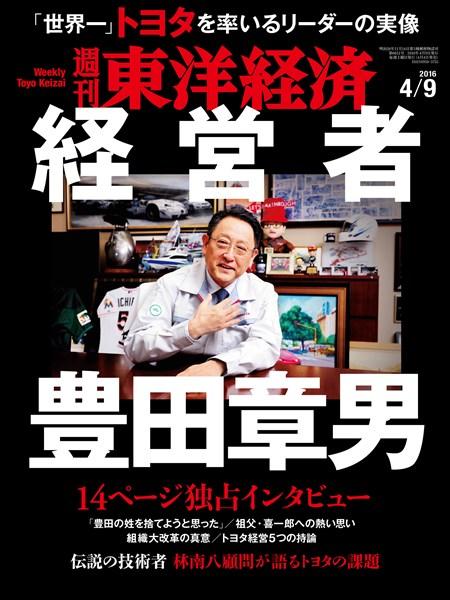 週刊東洋経済 2016年4月9日号