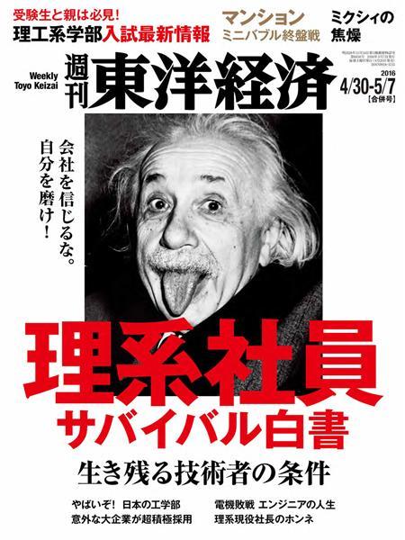 週刊東洋経済 2016年4月30日-5月7日合併号