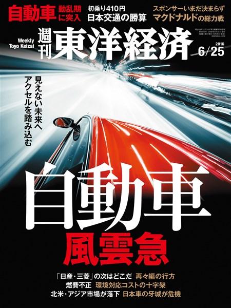週刊東洋経済 2016年6月25日号
