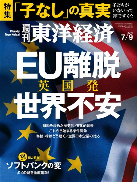 週刊東洋経済 2016年7月9日号