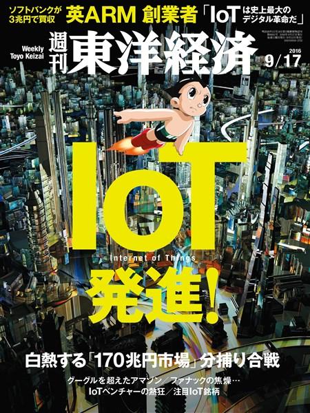 週刊東洋経済 2016年9月17日号
