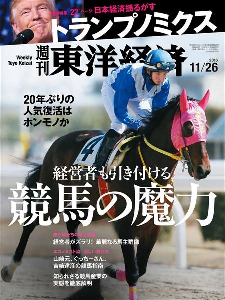 週刊東洋経済 2016年11月26日号