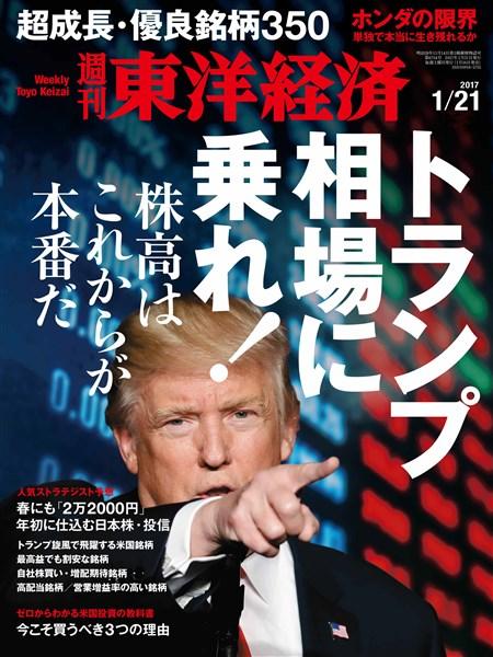 週刊東洋経済 2017年1月21日号