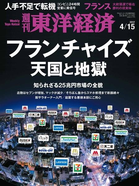 週刊東洋経済 2017年4月15日号