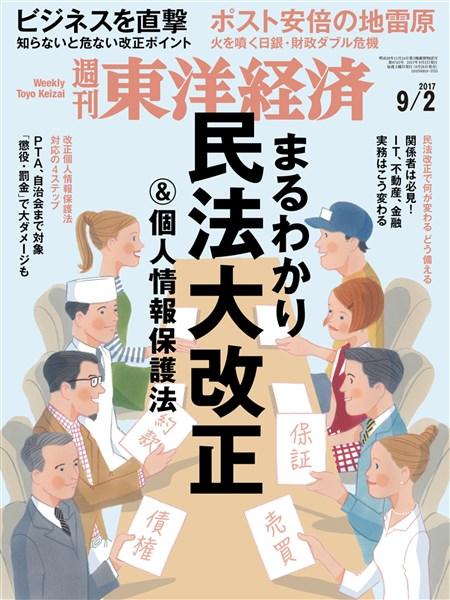 週刊東洋経済 2017年9月2日号