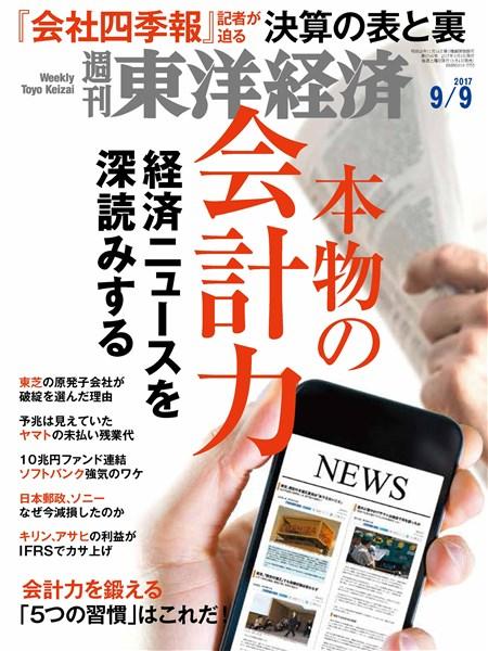 週刊東洋経済 2017年9月9日号