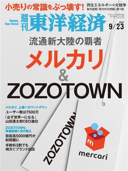 週刊東洋経済 2017年9月23日号