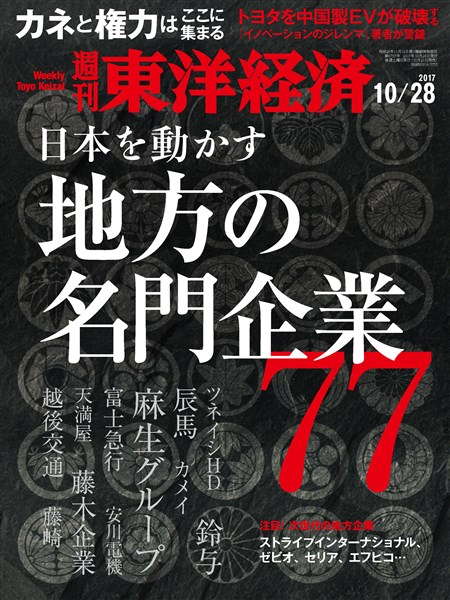 週刊東洋経済 2017年10月28日号