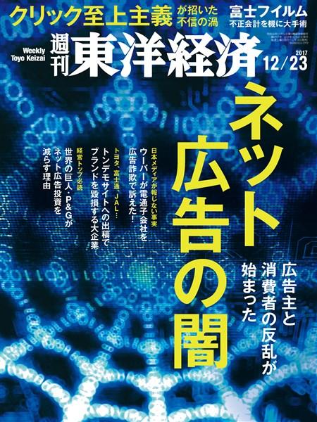 週刊東洋経済 2017年12月23日号