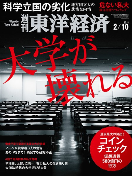 週刊東洋経済 2018年2月10日号