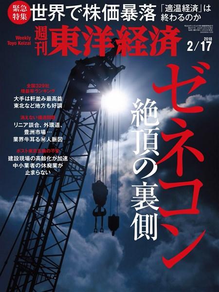 週刊東洋経済 2018年2月17日号