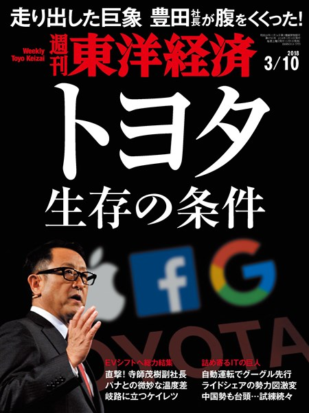 週刊東洋経済 2018年3月10日号