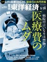 週刊東洋経済 2018年5月26日号
