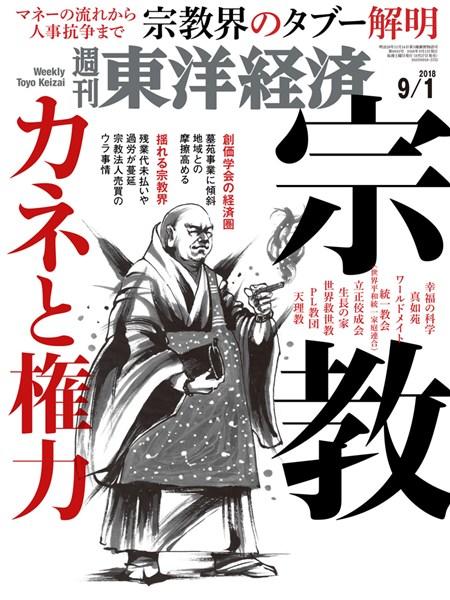 週刊東洋経済 2018年9月1日号