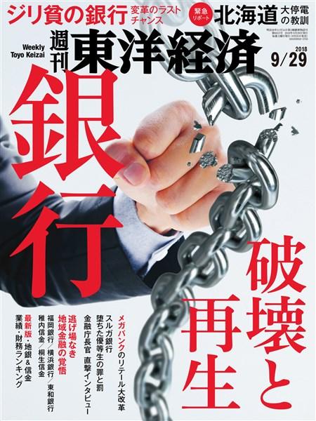 週刊東洋経済 2018年9月29日号
