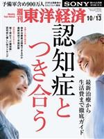 週刊東洋経済 2018年10月13日号