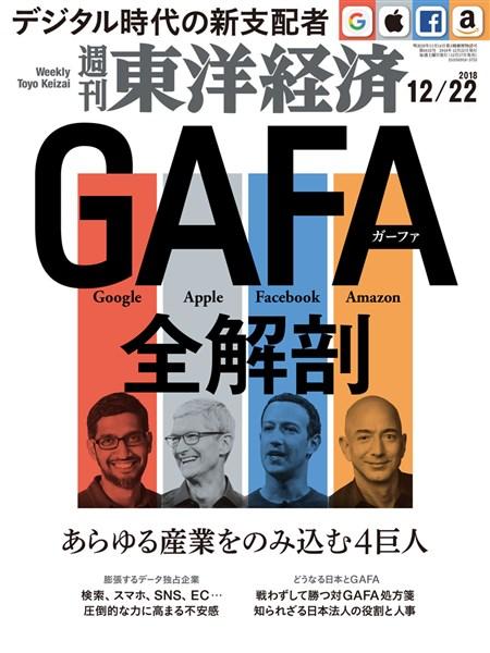 週刊東洋経済 2018年12月22日号