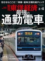 週刊東洋経済 2019年2月16日号