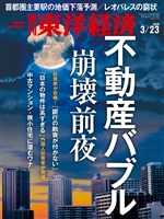 週刊東洋経済 2019年3月23日号